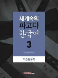 세계속의 파고다 한국어. 3(학습활동책)