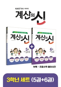 KAIST 출신 저자의 계산의 신 5권+6권 3학년 세트