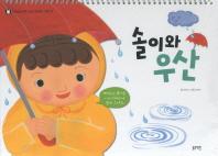 솔이와 우산