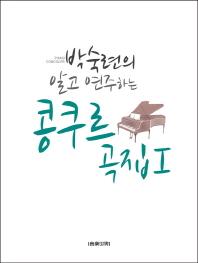 박숙련의 알고 연주하는 콩쿠르곡집. 1