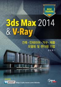 Basic Training 3ds Max2014 & V-Ray(Basic Training)