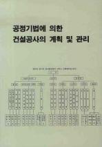 공정기법에 의한 건설공사의 계획 및 관리