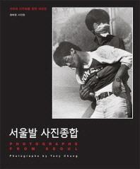 서울발 사진종합