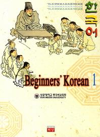 한국어 초급 1(영어)