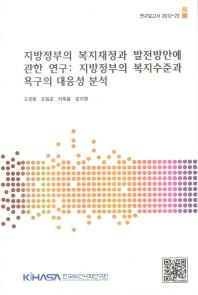 지방정부의 복지재정과 발전방안에 관한 연구: 지방정부의 복지수준과 욕구의 대응성 분석