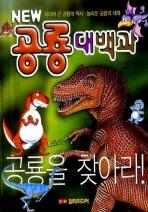 어린이 공룡 대백과