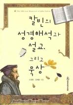 칼빈의 성경해석과 설교 그리고 묵상