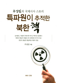 특파원이 추적한 북한 핵