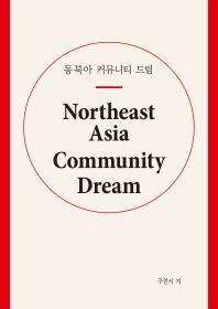 동북아 커뮤니티 드림