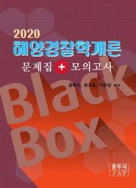 해양경찰학개론(문제집+모의고사)(2020)