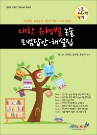 대학 유형별 논술 모범답안 해설집: 인문 사회 상경편(2013)