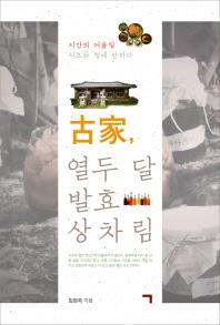 고가 열두 달 발효 상차림