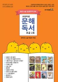 초등학생 문해독서 초급 2호