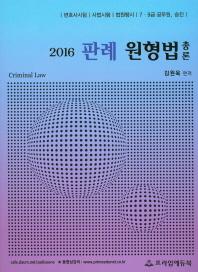 판례 원형법 총론(2016)