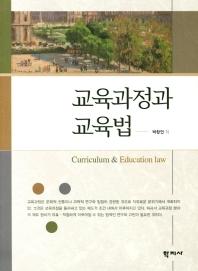 교육과정과 교육법