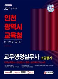 인천광역시 교육청 교무행정실무사 소양평가 한권으로 끝내기(2021)