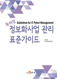 특허청 정보화사업 관리 표준가이드