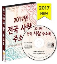 전국사찰주소록(2017)(CD)