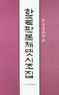 월당 김진태 쓴 한글판본체옛시조집
