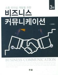 소통 리더십 개발을 위한 비즈니스 커뮤니케이션