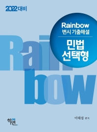 Rainbow 민법 선택형 변시 기출해설(회차별)(2022 대비)