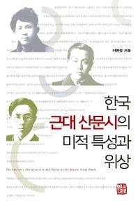 한국 근대 산문시의 미적 특성과 위상
