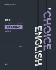 박초롱 Choice English Reading Vol. 2