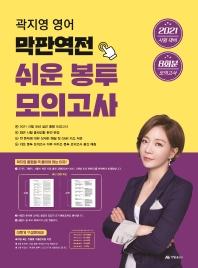 곽지영 영어 막판역전 쉬운 봉투 모의고사(2021)