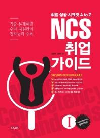 NCS 취업 가이드. 1