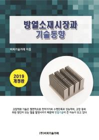 방열소재시장과 기술동향(2019)