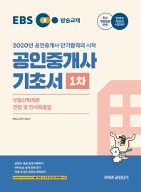 EBS 공인중개사 1차 기초서(2020)