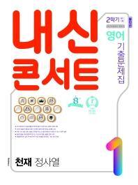 내신콘서트 중학 영어 중1-2 기출문제집 통합본(천재 정사열)(2020)