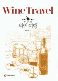 쉽고 깊이 있는 와인 여행
