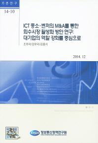 ICT 중소 벤처의 M&A를 통한 회수시장 활성화 방안 연구: 대기업의 역할 강화를 중심으로