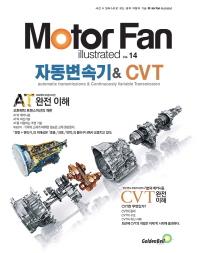 모터 팬(Motor Fan) 자동변속기& CVT