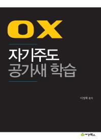 OX 자기주도 공가새 학습