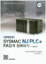 Omron Sysmac Nj Plc로 Fa업계 정복하기  기초활용편
