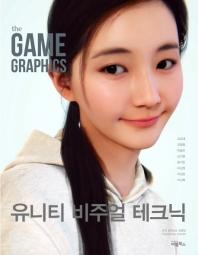 The Game Graphics: 유니티 비주얼 테크닉