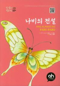나비의 전설