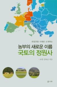 유럽연합 사례로 소개하는 농부의 새로운 이름 국토의 정원사