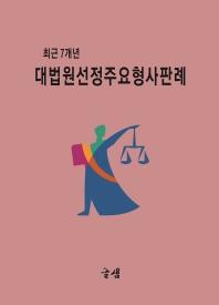 최근 7개년 대법원선정 주요형사판례