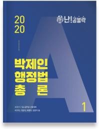난공불락 박제인 행정법 총론(2020)(난공불락)(전2권)