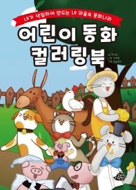 어린이 동화 컬러링북