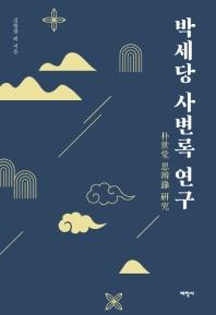 박세당 사변록 연구