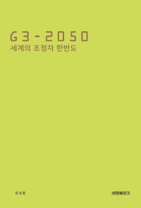 G3 2050 세계의 조정자 한반도