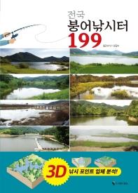 전국 붕어낚시터 199