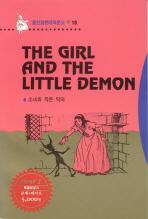 소녀와 작은악마(T:1포함)(영한대역문고 18)