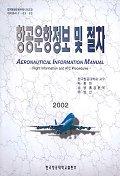항공운항정보 및 절차