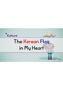 The Korean Flag in My Heart