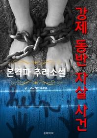 강제 동반 자살 사건 - 본격파 추리 소설